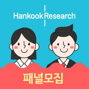 한국리서치 패널 모집 마케팅_sns전용